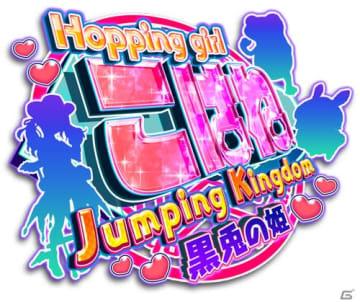 「ホッピングガールこはね ジャンピングキングダム –黒兎の姫-」がSwitchで2019年5月30日に発売!
