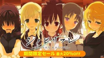「シノビリフレ -SENRAN KAGURA-」本編やフルセットなどが最大20%オフになるセールが開催!