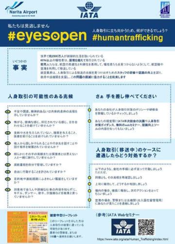 成田国際空港、人身売買撲滅に向けた取り組みを支援
