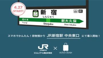 「ecbo cloak」が4月27日から新宿駅でも利用可能に!