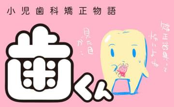 うちの子…歯が出がち!?西島大介『歯くん 小児歯科矯正物語』第2回