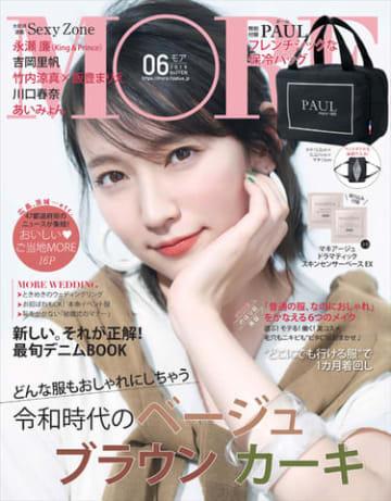 女性ファッション誌「MORE」6月号の表紙を飾った吉岡里帆さん(C)MORE2019年6月号/集英社 撮影/三宮幹史