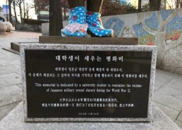 韓国が安保理会合で「慰安婦」言及―中国メディア