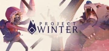 人狼×雪山サバイバル『Project Winter』正式版配信が5月23日に決定―あなたは「どちら」側?
