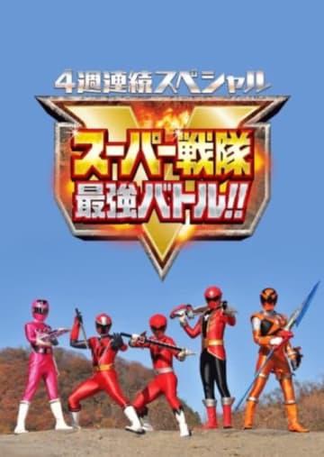『スーパー戦隊最強バトル!!』発売記念イベント開催!キャスト登壇&ディレクターズカット版を上映