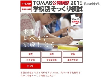 学校別そっくり模試2019