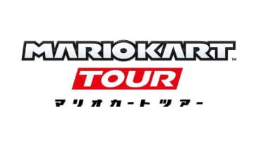 『マリオカート ツアー』クローズドβ参加者募集を開始―テスト開催は5月22日から