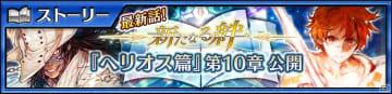 """「チェインクロニクル3」""""ヘリオス篇""""メインストーリー10章が追加!"""