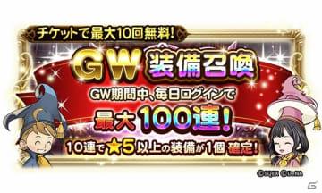 「ファイナルファンタジー レコードキーパー」最大100連が無料の「GW装備召喚」が開催!