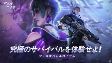 量子仮想世界を舞台にしたバトルロワイヤルゲーム「Cyber Hunter」が配信開始!