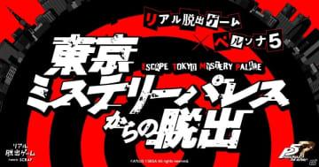 リアル脱出ゲーム×ペルソナ5「東京ミステリーパレスからの脱出」が7月25日より新宿東京ミステリーサーカスで開催!
