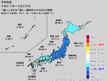 1か月予報(4月27日~5月26日の平均気温) 出典=気象庁ホームページ