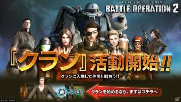 「機動戦士ガンダム バトルオペレーション2」クラン機能&新ステージ「山岳MAP」が実装!