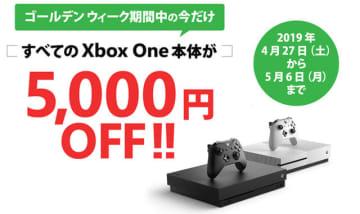 GW中の割引セール「Xbox One 本体どれでも 5,000 円 OFF」キャンペーンが4月27日より実施!