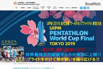 「UIPM2019近代五種ワールドカップファイナル東京大会」特設Webサイト
