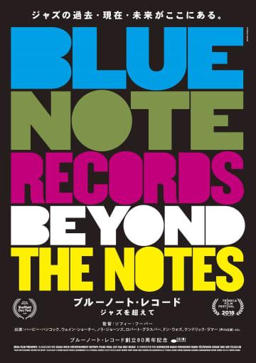 史上最強のジャズ・レーベル、ブルーノート・レコードを描いたドキュメンタリー映画の日本公開が決定