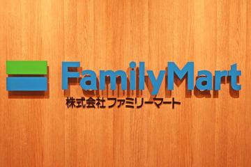 ファミリーマート/加盟店支援「行動計画」発表、総額268億円投資