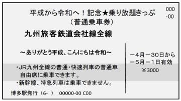 JR九州「平成から令和へ!記念★乗り放題きっぷ」発売