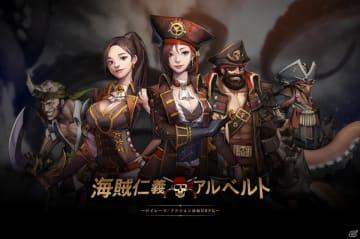 オリジナルの海賊船を作って戦えるアクションMMORPG「海賊仁義アルベルト」事前登録開始!