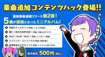 『がるメタる!』追加楽曲コンテンツ第二弾をゲリラリリース!ゲーム本編の2,000円セールも開催