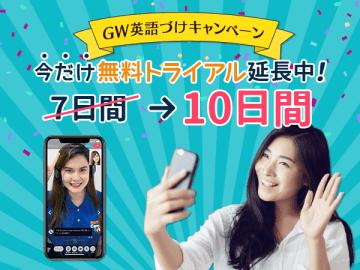 オンライン英会話アプリ「ネイティブキャンプ英会話」、無料トライアルを10日間に延長する「GW英語づけキャンペーン」を実施