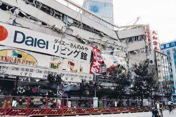 激しい揺れで崩落した神戸市中央区三宮町のダイエー・リビング館。周辺では多くの建物が倒壊するなどした=95年1月19日(神戸新聞社提供)