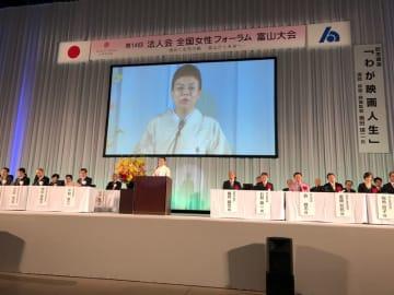 第14回 法人会全国女性フォーラム 富山大会 開催