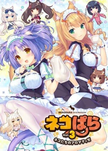 PS4/Switch「ネコぱら Vol.3 ネコたちのアロマティゼ」が2019年6月に発売決定!character1 2019で小冊子を配布