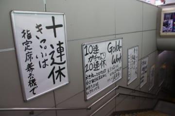 白い紙に黒く太い文字でストレートにメッセージが伝わる