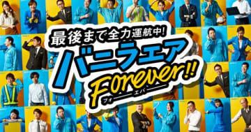 バニラエア、機内で「カードくじ」配布 1万円クーポンや特製クリームパンなどプレゼント