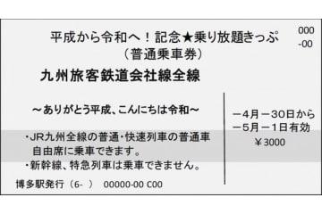 1日あたり1,500円で在来線乗り放題 JR九州、改元記念きっぷ発売
