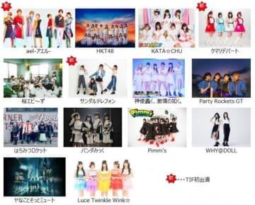 『TOKYO IDOL FESTIVAL 2019(TIF2019)』出演アイドル第4弾発表! 「HKT48」をはじめ14組がラインナップ!