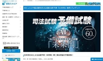 AIによる予備試験短答式試験出題予測「未来問」