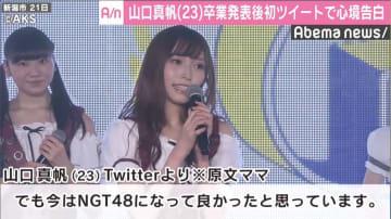山口真帆がNGT48卒業発表後初ツイートで心境告白、ファンに向け「皆さんは私の宝物です」