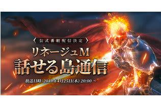 『リネージュM』「公式生放送」本日25日20時より配信!ゲーム実況者「ちゅうにー」さんがMCを担当