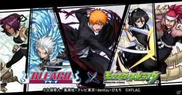 「モンスターストライク」にてTVアニメ「BLEACH」とのコラボが5月2日より開催!