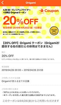 Origami Payで20%オフクーポン3枚もらおう! プレミアムフライデー限定