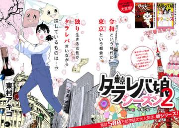 『東京タラレバ娘 シーズン2』(C)東村アキコ/講談社