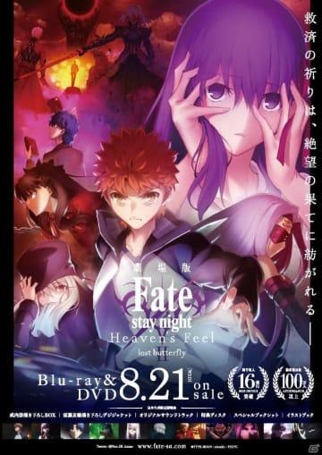 劇場版「Fate/stay night [HF]」II.lost butterflyのBD&DVDが8月21日に発売決定!