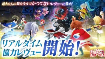 「少女☆歌劇 レヴュースタァライト -Re LIVE-」にリアルタイム協力レヴューのβ版が登場!