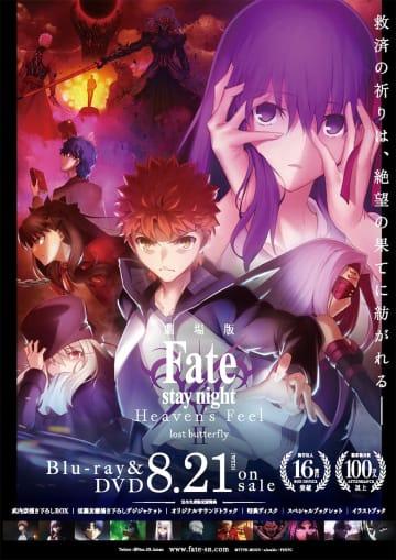 劇場版「Fate [HF]」II.lost butterflyのBD&DVDが8月21日発売