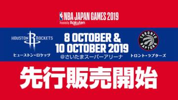 NBA JAPAN GAMES 2019のチケット先行抽選販売がスタート‼