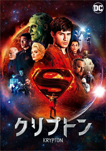 【スーパーマンのおじいちゃんが主役】「クリプトン」カル=エルの祖父セグ=エルの若かりし頃の冒険譚