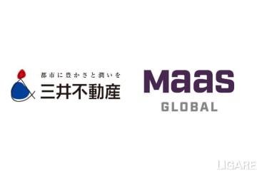 三井不動産、フィンランドのMaaS Global社へ出資、協業契約を締結