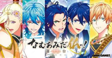 「なむあみだ仏っ!-蓮台 UTENA-」DMM GAMES版のβリリースがスタート!