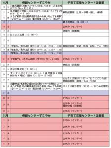 4月 行事など(時間/場所)(2)
