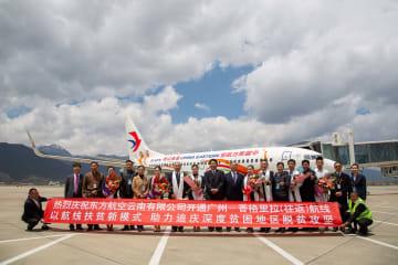 中国東方航空が貧困脱却を支援、広州~シャングリラ便就航