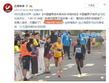 中国選手がゴール直前でアフリカ選手を抜く=「素晴らしすぎる!」と称えるメディア、でもネットではツッコミ多数