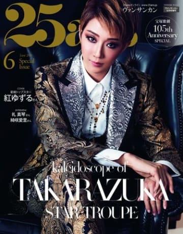 紅ゆずるさんが登場した女性ファッション誌「25ans」6月号の宝塚星組 特別版の表紙