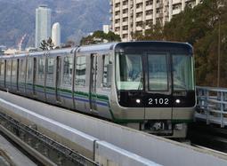 神戸市の外郭団体「神戸新交通」が運行するポートライナー=神戸市中央区